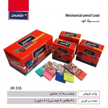 نوك بسته كتابى ١٢٠ عددى 2B immer JM336 0.5 - 0.7