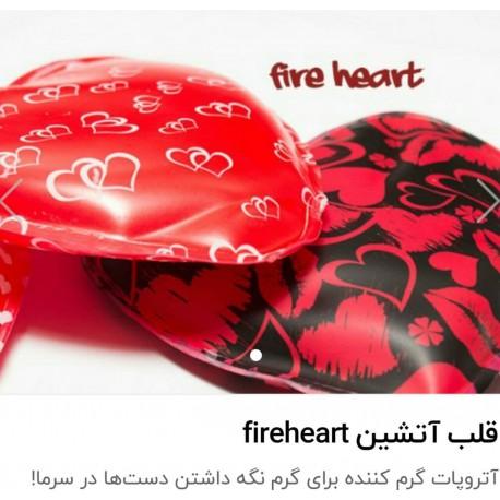 قلب آتشین آتروپات
